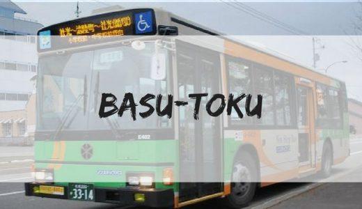 【お得】バス通勤者は定期にしたら損?バス特が想像以上にお得だぞ!