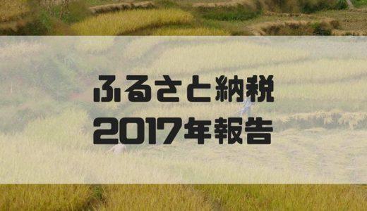 【ふるさと納税】2017年の寄附先ご報告!