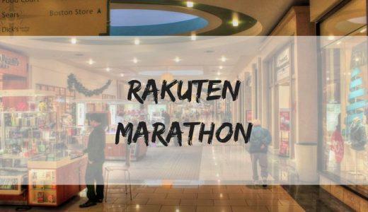 楽天お買い物マラソンのコツ・対策・攻略法!完走余裕です。