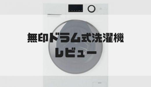 無印良品のドラム式洗濯機(MJ‐DW1)を購入!コンパクトで素晴らしい。【レビュー】