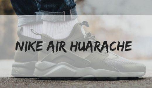 【レビュー】ナイキ エア ハラチ ラン ウルトラ はオフ利用の万能スニーカー【NIKE AIR HUARACHE RUN ULTRA】