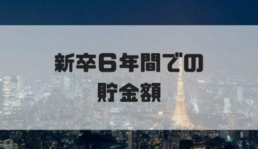 東京一人暮らし。新卒入社から6年間の年収と貯金額を計算してみた。