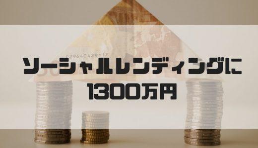 僕がソーシャルレンディングに1300万円を投資した3つの理由とおすすめ業者