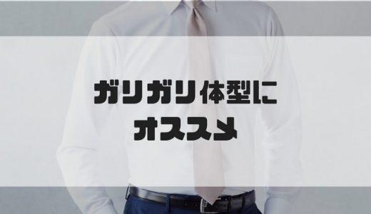 【レビュー】スーツセレクトのワイシャツは細身・ガリガリ体型にオススメ