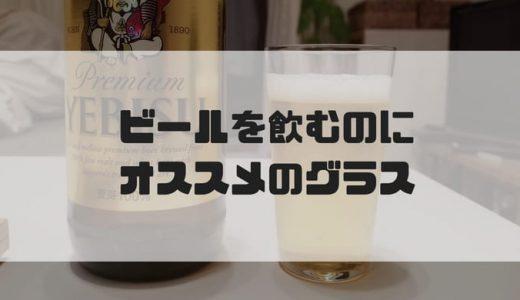 【レビュー】自宅でビールを飲むのにおすすめのコップ(アデリア グラス)