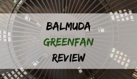 バルミューダのグリーンファンを購入して1年が経過【レビュー】