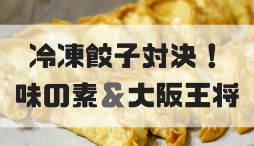 【冷凍餃子比較】味の素 vs 大阪王将(美味しいのは圧勝的に・・・!?)