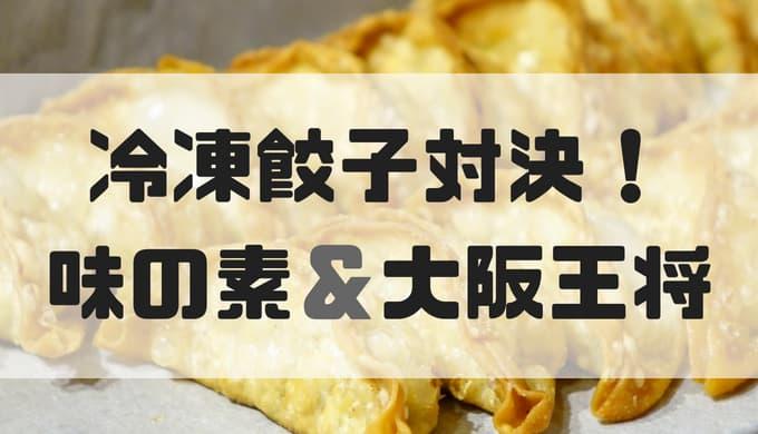 の 大阪 王将 王将 餃子