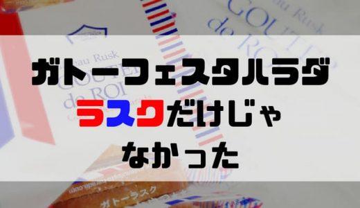 【レビュー】ガトーフェスタハラダのティグレスが絶品!!ラスク以外もオススメ!!