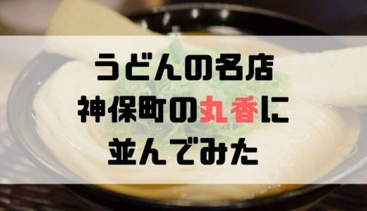讃岐うどんの名店、神保町の丸香の行列に並んでみた【東京No.1】