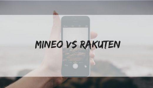 【MVNO】mineoから楽天モバイルにMNPして後悔している4つの理由【格安SIM】
