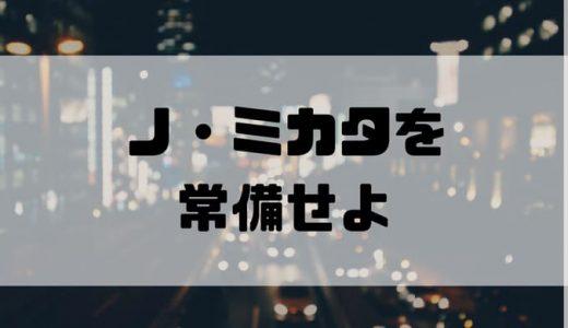 ノ・ミカタを常備すべし!!二日酔い予防・回復に万能でオススメ!!