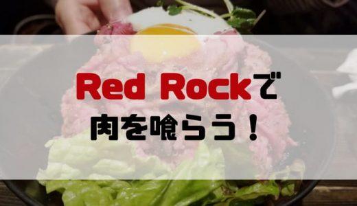 レッドロック(Red Rock)のローストビーフ丼とステーキ丼を食べ比べてみた【原宿】