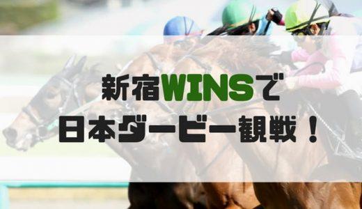 重賞開催日のウインズ混雑具合は??WINS新宿で第85回日本ダービーを観戦!!
