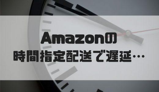Amazonのお届け日時指定便が時間通りに届かなかった。流れ作業でクーポンゲット。