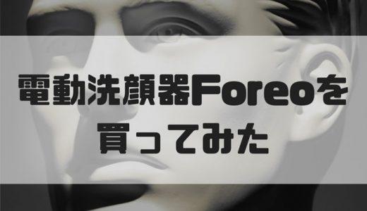 【レビュー】男だけど電動洗顔ブラシを買ってみた(FOREO LUNA go)