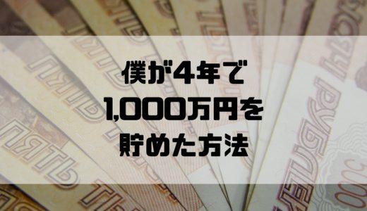 社会人の貯金術!独身20代一人暮らしが4年で1000万貯めた方法。