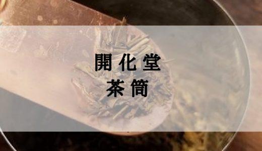 開化堂の銅の茶筒が美しくて、おすすめ。1年間の経年変化をレビュー。