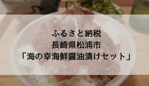 ふるさと納税で長崎県松浦市から「海の幸 海鮮醤油漬けセット」をいただきました。