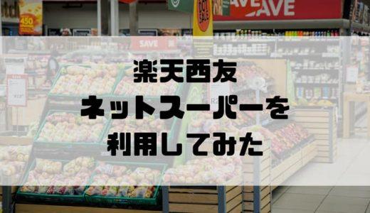 楽天西友ネットスーパーを利用してみた!使い勝手等をレビュー!【口コミ・評判】