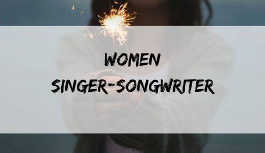 少し暗くて沁みる…女性シンガーソングライター5選【おすすめ】