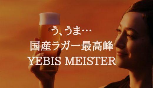 【レビュー】YEBIS MEISTER(エビスマイスター)は国産ラガービールの最高峰!【美味しい】