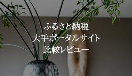 大手ふるさと納税サイト5選!!【特徴・比較レビュー】