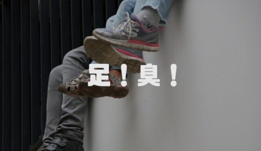 【レビュー】グランズレメディは足の臭い・靴の臭いに効果抜群!(革靴・スニーカー)
