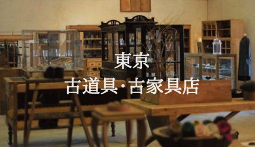 【東京】おしゃれでおすすめの古道具・古家具のお店23選(アンティーク家具・民藝)