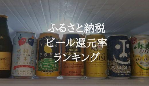 【2018年】ふるさと納税のビール、還元率ランキング!!【お得】