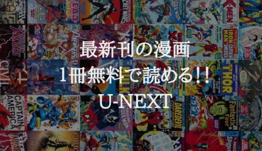 U-NEXTで漫画の最新刊を合法的に無料で読む方法!【ワンピース/ハンターハンター】
