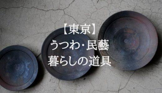 【東京】お洒落な陶器・食器・うつわ・皿が買えるおすすめのお店21選(生活雑貨・暮らしの道具)