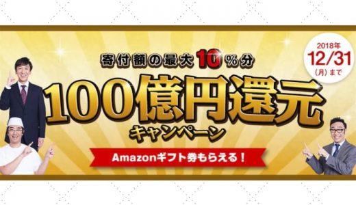 今度は「さとふる」で!Amazonギフト券で100億円還元サービス実施中。【ふるさと納税】