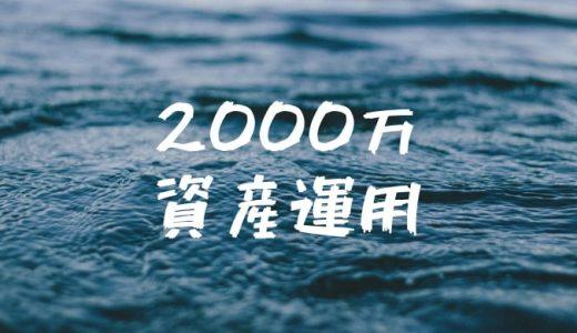 2000万円の資産ができたのでおすすめの運用方法を考えてみる【貯金/ブログ】