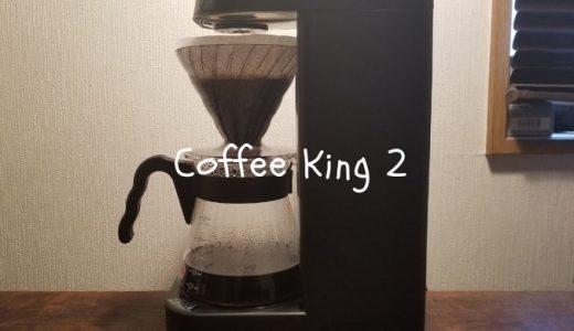 美味しいコーヒーを自宅で!「V60珈琲王2」がオススメ【定番コーヒーメーカー】【ブログ・レビュー】