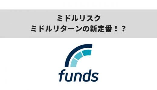 貸付投資の「Funds」はミドルリスク・ミドルリターンの新たな選択肢となるか
