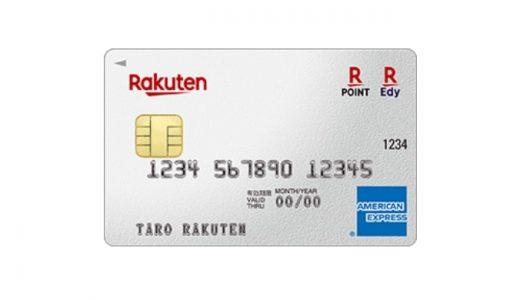 楽天カードが万人にオススメの最強クレジットカードだと考える5つの理由。