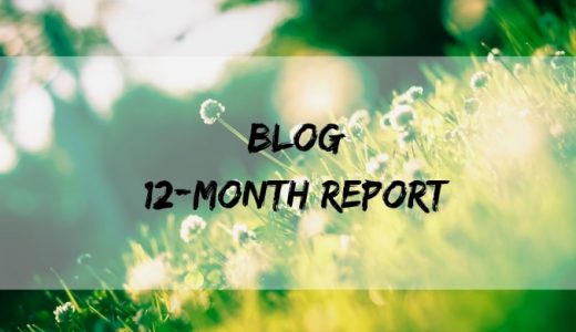 【運営報告】ブログ開始1年(12ヶ月)!200記事達成!!PV・収益は?