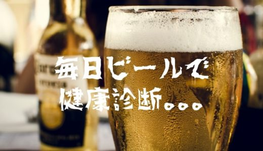 【画像あり】毎日ビールを飲む僕の健康診断結果…【3年間の成果】