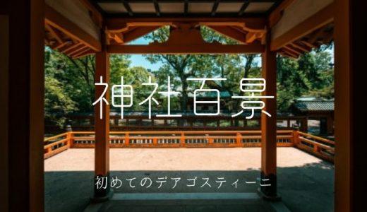 『神社百景DVDコレクション』をレビュー。初めてのデアゴスティーニ【ブログ】