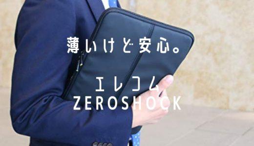 ThinkPad x1 carbonにピッタリのPCケース「ZEROSHOCK スリム」を購入。【レビュー・ブログ/ZSB-IBUB02BK】