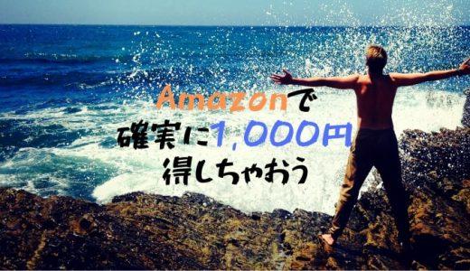 【2019年】Amazonギフト券チャージで確実に1,000円得する方法【キャンペーン実施中】