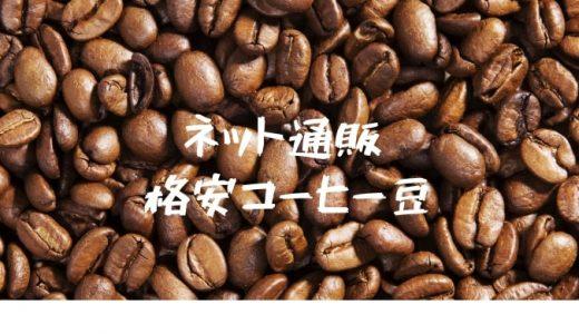 【2019年】ネット通販でコスパ最強の大容量・格安コーヒー豆を買えるお店2選【安くて美味しい】