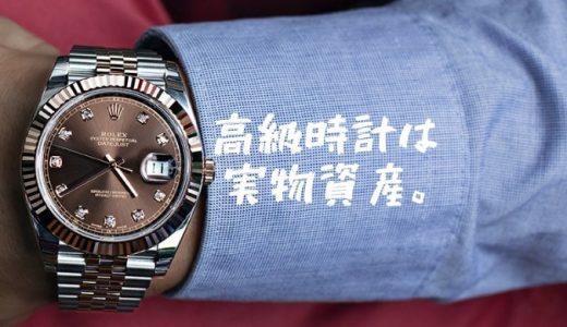 高級時計は実物資産!インフレ対策の投資としての機能アリ。