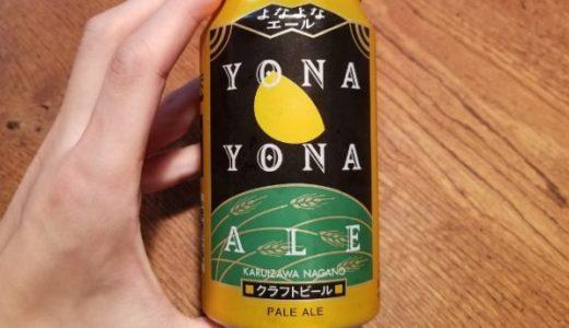 よなよなエールは安くて美味しい最高峰の国産クラフトビール【ブログ/レビュー】