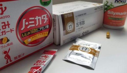 酒呑みがオススメする効果的な二日酔い予防/対策3選!【薬・サプリ・漢方】
