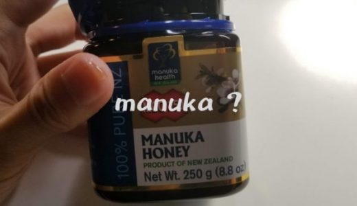 iHerb(アイハーブ)で話題のマヌカハニー「マヌカヘルス MGO250」を購入!ニキビ/吹き出物を内外から治す?