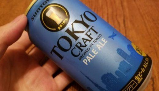 TOKYO CRAFT <東京クラフト>は女性にもおすすめのペールエールビール【レビュー/ブログ】