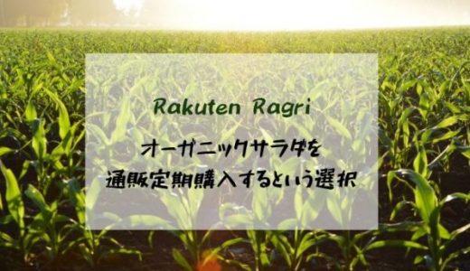 有機野菜の通販!楽天の「Ragri(ラグリ)」で100%オーガニック定期便を頼んでみた【レビュー/ブログ】