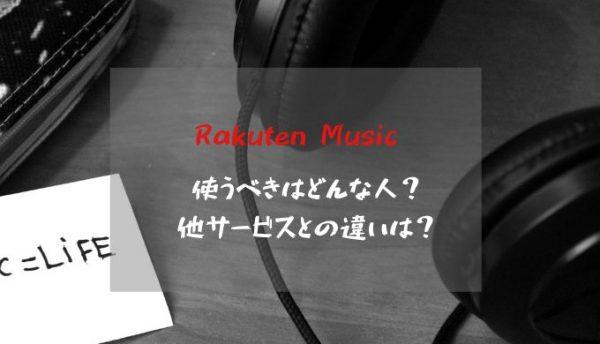 楽天 ミュージック